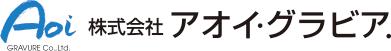 愛知県名古屋市中区印刷のアオイ・グラビア.